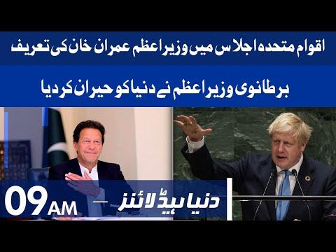 Boris Johnson statement for PM Imran in UNGA session   Dunya News Headlines 09 AM  23 September 2021