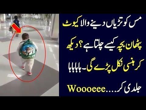 Cute Little Pathan Funny School Kid Ahmad Going Karachi | Pakistani Funny Kid