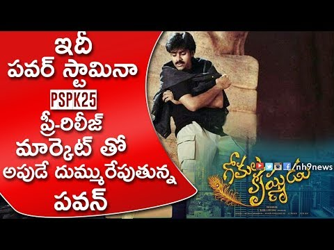 Thumbnail: Power Star Pawan Kalyan Stamina Once Again Proved For PSPK25 Movie Pre Release Business | NH9 News
