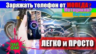 Зарядка  телефона от МОПЕДА, МОТО своими руками. ЛАЙФАК