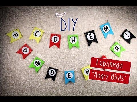 """Diy: Гирлянда на день рождения """"Angry Birds"""""""