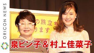 チャンネル登録:https://goo.gl/U4Waal 女優の泉ピン子(70)が13日、...