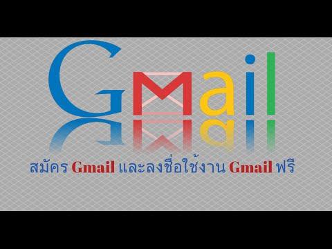 สมัคร gmail และ ลงชื่อเข้าใช้งาน gmail  ง่ายๆได้ฟรีที่นี้