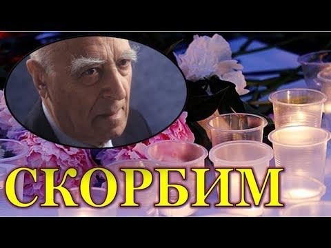 Буквально час назад: Ушел из жизни легендарный советский актер Владимир Этуш!