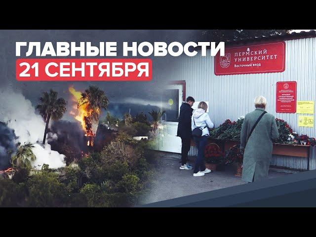 Новости дня — 21 сентября: траур в Перми, Захарова ответила на новые обвинения по делу Скрипалей