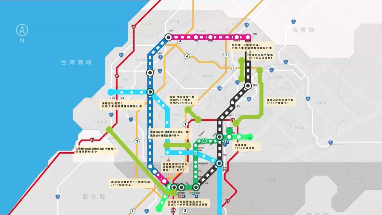 【進步交通@臺中】山手線 捷運藍綠線 三環公路網 繼續實現! - YouTube