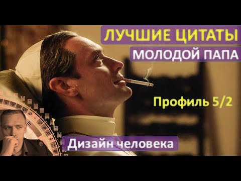 """Лучшие цитаты """"Молодой Папа"""" - (профиль 5/2) Еретик Отшельник."""