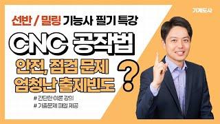 기능사 필기 특강 / 안전 문제 / 점검 문제 / CN…
