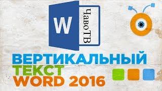 Как напечатать Текст Вертикально в Word 2016 | Вертикальный Текст в Word 2016
