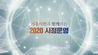 2020 시흥시민과 함께하는 시정운영