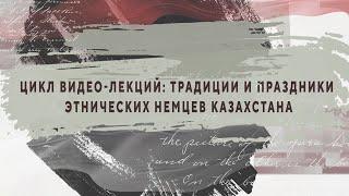 """Праздники и традиции этнических немцев Казахстана: """"Hochzeit der ethnischen Deutschen""""."""