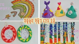 집콕놀이미술 4가지  유아만들기 아동미술 초등미술  어…