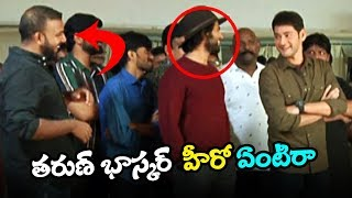 Mahesh Babu Funny Comments on Tarun Bhaskar andamp; Vijay Devarakonda | Anchor Anasuya | Top Telugu Media