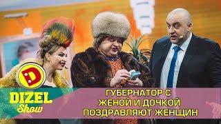 Губернатор с женой и дочкой поздравляет женщин | Дизель cтудио   Украина