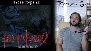 обзор игры Legacy of Kain: Blood Omen 2