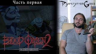 Обзор игры Blood Omen 2 - часть первая