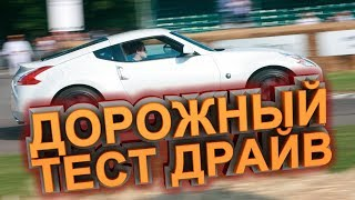 Дорожный тест драйв Nissan 370Z / Road test drive the Nissan 370Z