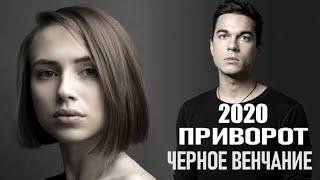 Приворот: Чёрное венчание (2020) [сюжет, анонс]