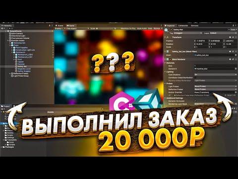 Делаю фриланс заказ на Unity + C# | Конкурс на 20 000 рублей