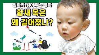 [엄마의 동화책 읽어주기] #10 황새 목은 왜 길어졌…