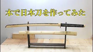 木材で 日本刀を作って見た。I made a Japanese sword with wood