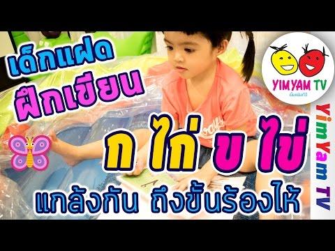 เด็กแฝด ฝึกเขียน ก ข ค | ยิ้มแย้มทีวี YimYam TV