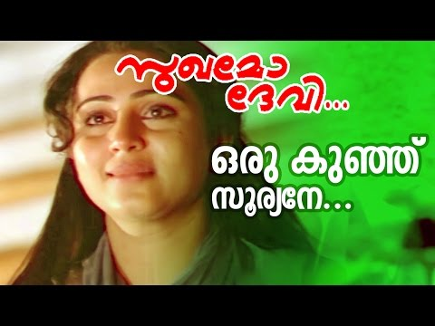 Oru Kunju Sooryane... | Evergreen Malayalam Movie | Sukhamo Devi | Movie Song