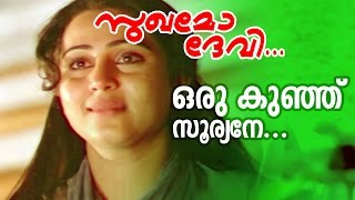 Oru Kunju Sooryane... | Evergreen Malayalam Movie | Sukhamo Devi | Movie Song