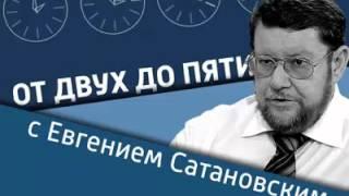Евгений Сатановский В террористы вербуют с детского сада