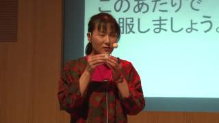 スーパー環境教材の認定   Misuzu Asari   TEDxKyotoUniversity