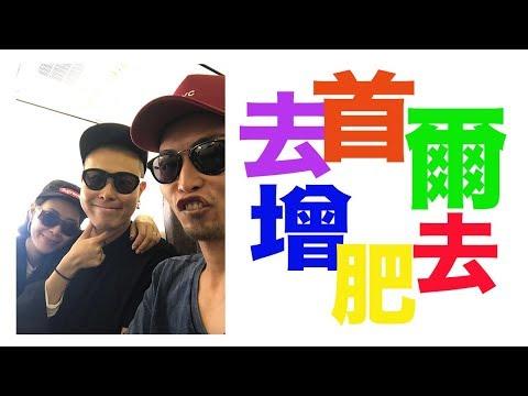 "RNC Travel: 去首爾 增肥去 ( 唇膏推介!! 抵食燒肉""新村食堂""~ )"