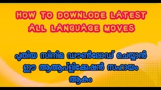 HOW TO DOWNLODE LATEST ALL LANGUAGE NEW  MOVE