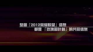2012榮耀盼望 Vol.306 「2012榮耀盼望」與「玫瑰園計劃」的共同信息