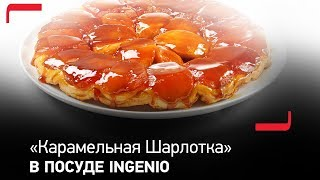 Любимый вкусный торт без хлопот - «Карамельная Шарлотка» в посуде Ingenio от Tefal