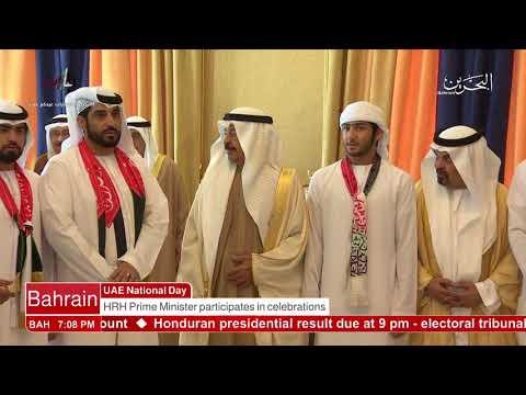 البحرين : Bahrain English News Bulletins 02-12-2017