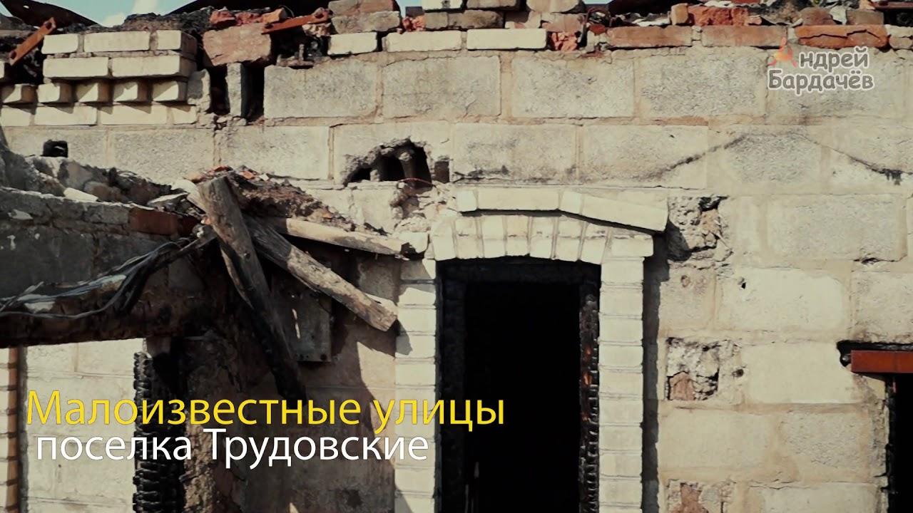 Забытые улицы и переулки поселка Трудовские