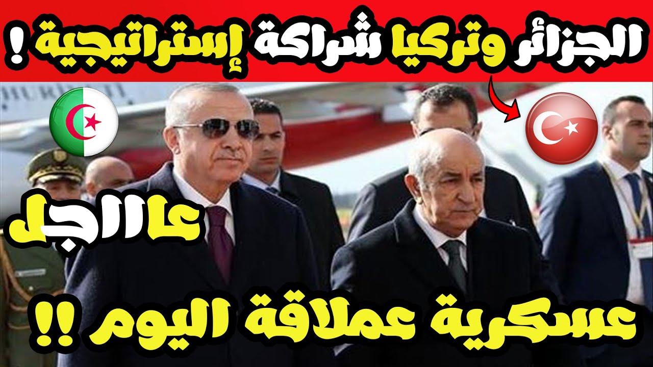 عاجل تبون وأردوغان يتفقان على شراكة إستراتيجية عسكرية عملاقة .. المفاجأة !!