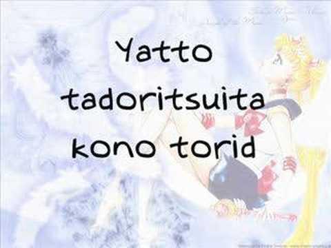 Sailor Star Song KARAOKE (completa)