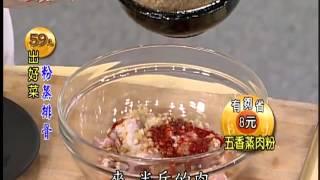 阿基師59元出好菜-粉蒸排骨料理食譜