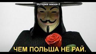 История маски-3 ЧЕМ ПОЛЬША НЕ РАЙ...(, 2018-02-22T02:07:43.000Z)