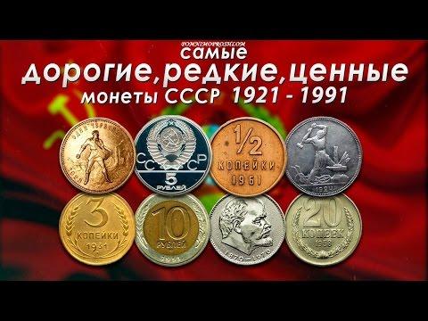 САМЫЕ ДОРОГИЕ, РЕДКИЕ И ЦЕННЫЕ МОНЕТЫ СССР 1921-1991 НА 2017 ГОД!