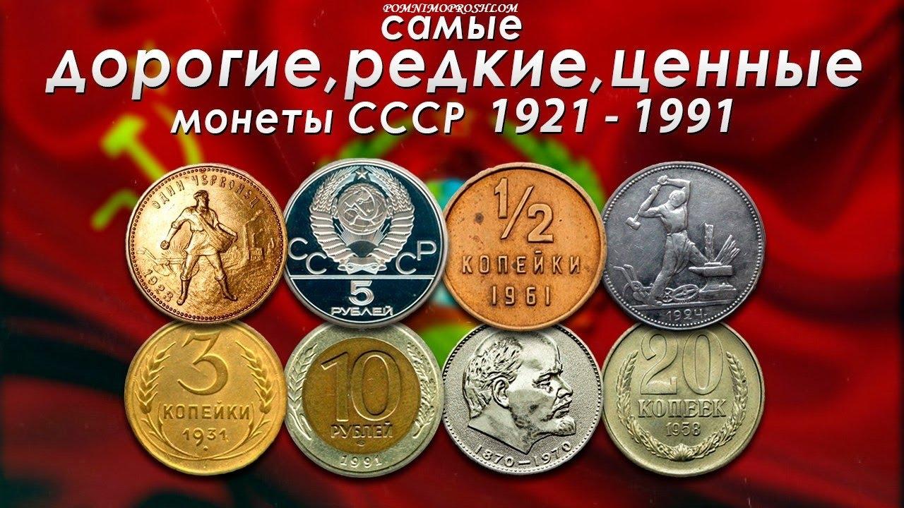 Самые дорогие монеты ссср 1921 1991 монеты олимпиады серебро купить