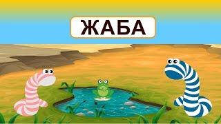 Урок 34. Буква Ж. Звук Ж.  Как червячки спасли жабу у которой испарилась лужа и сохла кожа.