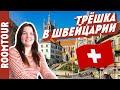 Жизнь в Швейцарии. Обзор современной трёхкомнатной квартиры. ЭКО Френдли ремонт. Рум тур 326 видео