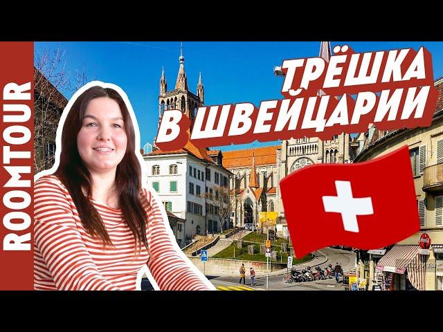 Жизнь в Швейцарии. Обзор современной трёхкомнатной квартиры. ЭКО Френдли ремонт. Рум тур 326
