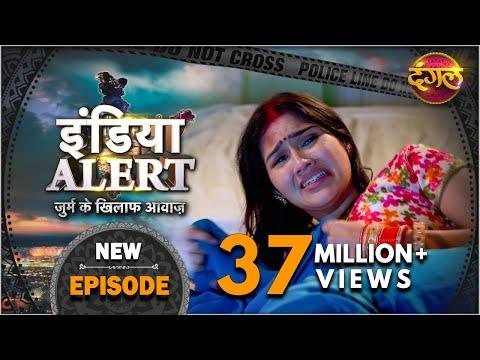 India Alert || New Episode 227 || Kalyug Ki Panchali ( कलयुग की पांचाली ) || इंडिया अलर्ट Dangal TV
