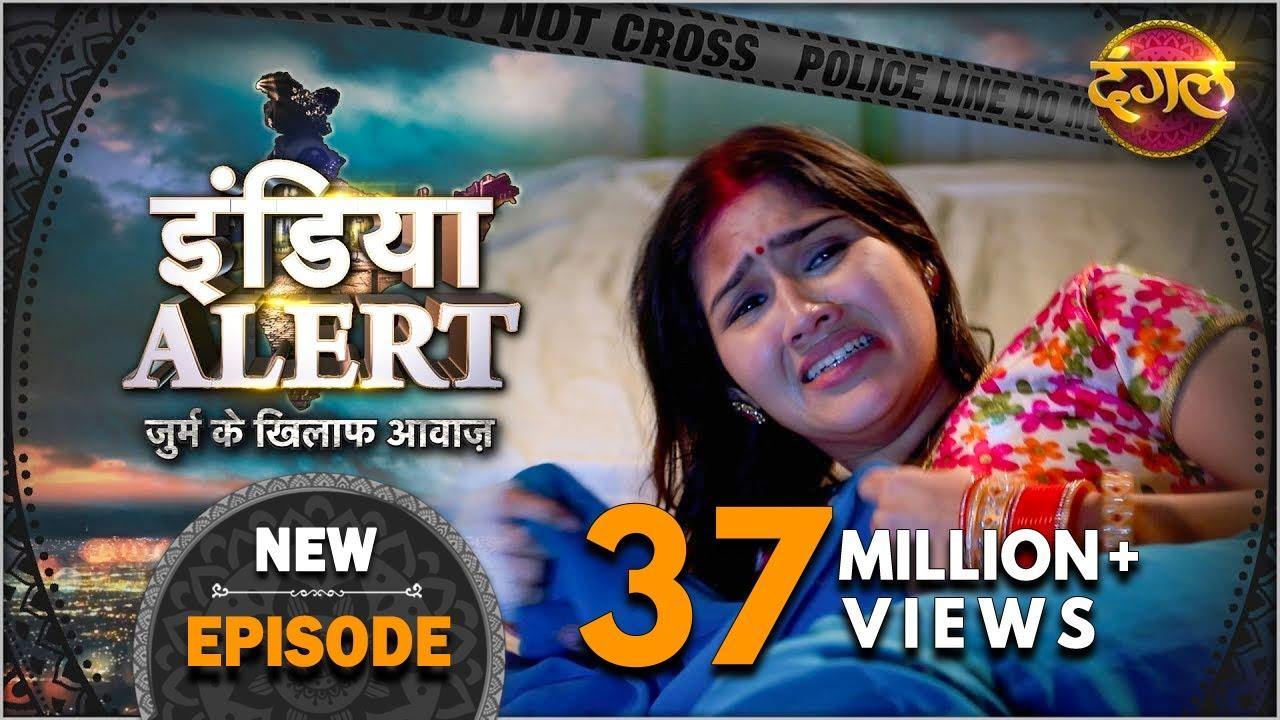 Download India Alert || New Episode 227 || Kalyug Ki Panchali ( कलयुग की पांचाली ) || इंडिया अलर्ट Dangal TV