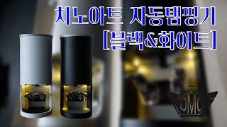 커피머신패키지와 찰떡!! 치노아트 자동탬핑기!!