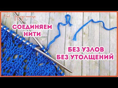 Соединение нитей при вязании спицами без узлов при круговом вязании