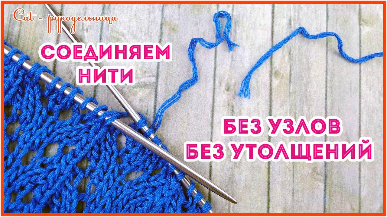 Как соединить нити без узла и без утолщения при вязании